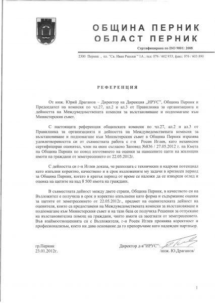 REF_Obstina_Pernik.jpg