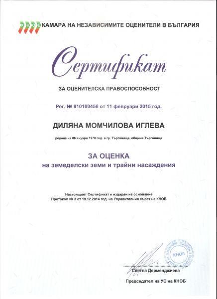 ZZ_SERTIFIKAT_DILIANA_IGLEVA_2.jpg